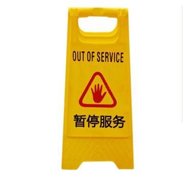 安赛瑞 A字告示牌-暂停服务,高强度PVC材质,315×640mm,14003