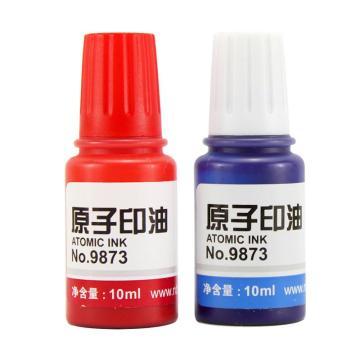 得力 原子印油,红色 9873 单瓶