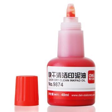 得力快干清洁印泥油,红色   9874 单瓶