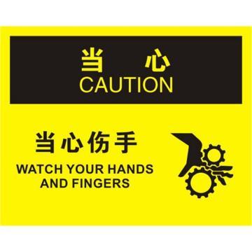 安赛瑞 OSHA当心标识-当心伤手,ABS板,250×315mm,31802