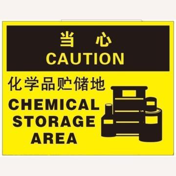 安赛瑞 OSHA安全标识 化学品贮储地,ABS材质,250×315mm