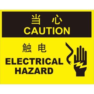 触电,ABS材质