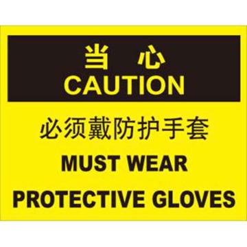 安赛瑞 OSHA当心标识-必须戴防护手套,ABS板,250×315mm,33150