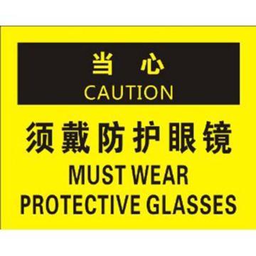 安赛瑞 OSHA当心标识-须戴防护眼镜,ABS板,250×315mm,31395