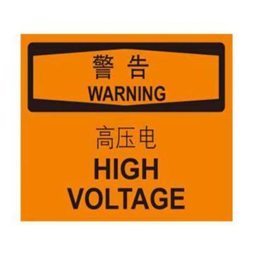 高压电,ABS材质