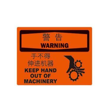 安赛瑞 OSHA警告标识-手不得伸进机器,ABS板,250×315mm,31344
