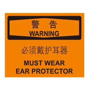 安赛瑞 OSHA警告标识-必须戴护耳器,ABS板,250×315mm,33141