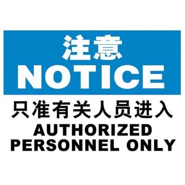 安赛瑞 OSHA注意标识-只准有关人员进入,ABS板,250×315mm,31125