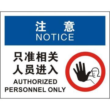 安赛瑞 OSHA注意标识-只准相关人员进入,ABS板,250×315mm,31626