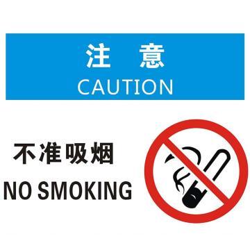 不准吸烟,ABS材质