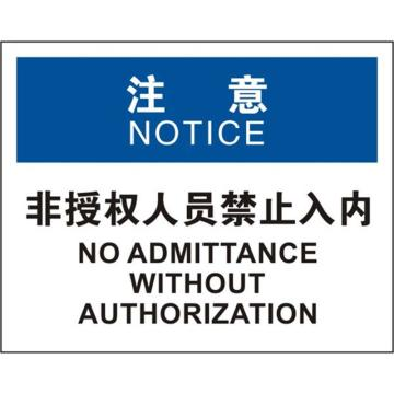 安赛瑞 OSHA安全标识 (注意)非授权人员禁止入内,铝板,250×315mm