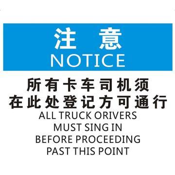 安赛瑞 OSHA注意标识-所有卡车司机须在此处登记方可通过,不干胶材质,250×315mm,33163