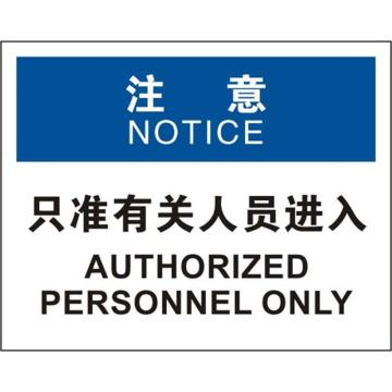 安赛瑞 OSHA注意标识-只准有关人员进入,不干胶材质,250×315mm,31125