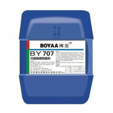 博亚 BY707万能除锈防腐剂,10kg/桶