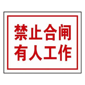安赛瑞 国标标识 禁止合闸有人工作,ABS板,250×315mm,32504