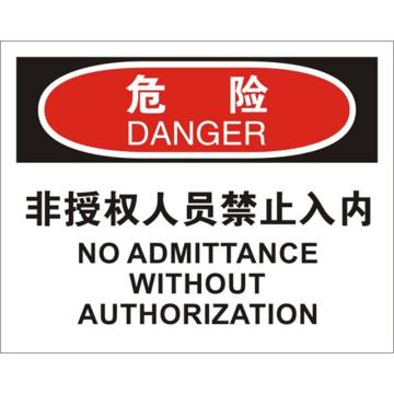 安赛瑞 OSHA危险标识-非授权人员禁止入内,ABS板,250×315mm,31602