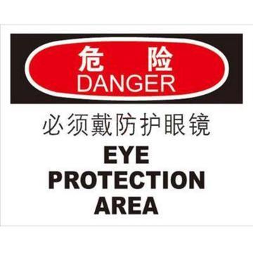 安赛瑞 OSHA危险标识-必须戴防护眼镜,ABS板,250×315mm,33101