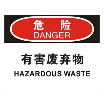 安赛瑞 OSHA危险标识-有害废弃物,ABS板,250×315mm,31764