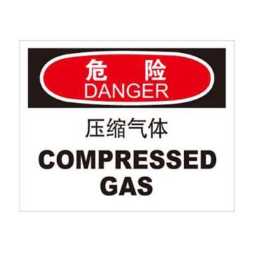 安赛瑞 OSHA安全标识 压缩气体,ABS材质,250×315mm