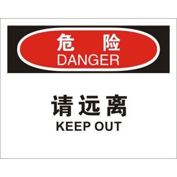 安赛瑞 OSHA危险标识-请远离,ABS板,250×315mm,31606