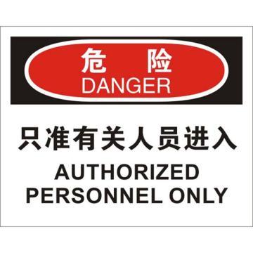 安赛瑞 OSHA危险标识-只准有关人员进入,ABS板,250×315mm,31600