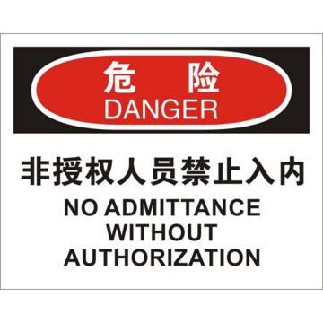 安赛瑞 OSHA危险标识-非授权人员禁止入内,不干胶材质,250×315mm,31102