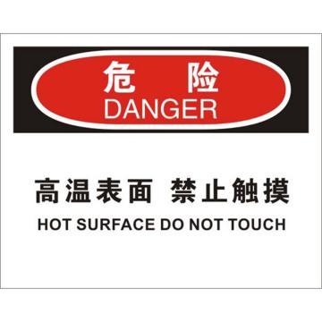 安赛瑞 OSHA危险标识-高温表面禁止触摸,不干胶材质,250×315mm,31289