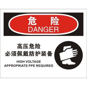 安赛瑞 OSHA危险标识-高压危险必须佩戴防护装备,不干胶材质,250×315mm,31158