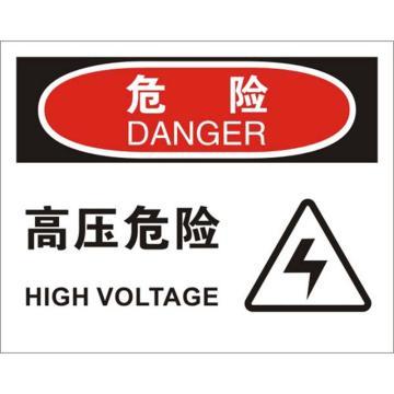 安赛瑞 OSHA危险标识-高压危险,不干胶材质,250×315mm,31151