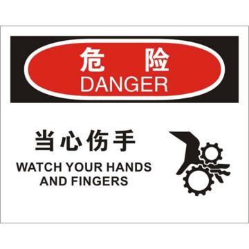 安赛瑞 OSHA危险标识-当心伤手,不干胶材质,250×315mm,31281