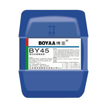 博亚 BY45强力水垢清洗剂,20kg/桶