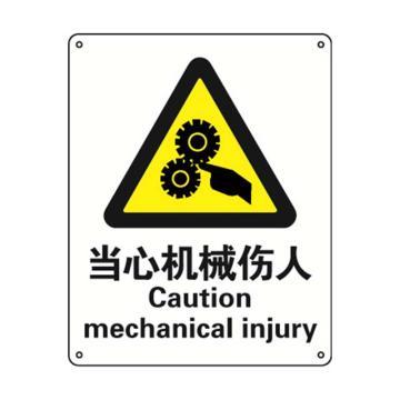 安赛瑞 国标标识 当心机械伤人,不干胶材质,250×315mm