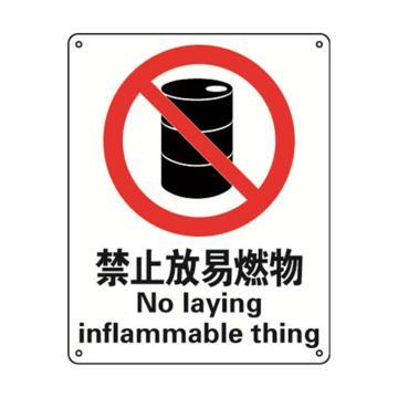 禁止放易燃物,ABS材质