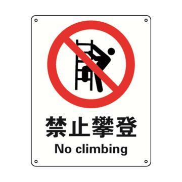 禁止攀登,ABS材质