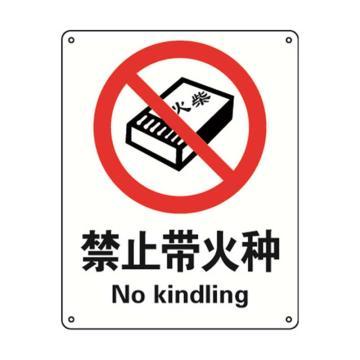 禁止带火种,ABS材质