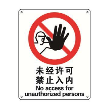 安赛瑞 国标标识 未经许可禁止入内,ABS材质,250×315mm