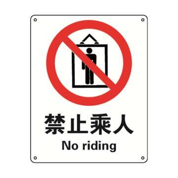 禁止乘人,不干胶材质