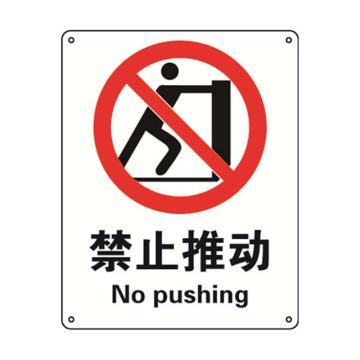 禁止推动,不干胶材质