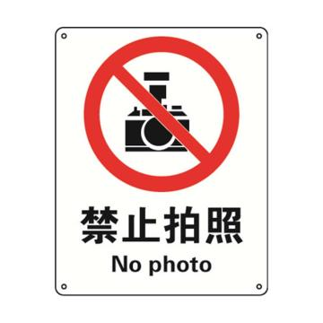 禁止拍照,铝板材质