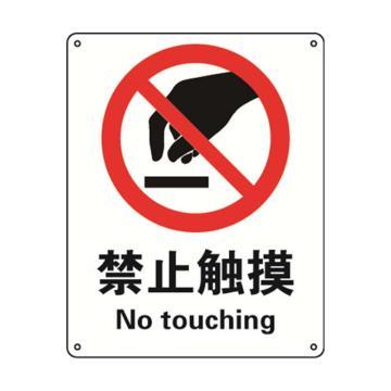 禁止触摸,铝板材质
