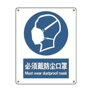安赛瑞 国标标识-必须戴防尘口罩,ABS板,250×315mm,31005