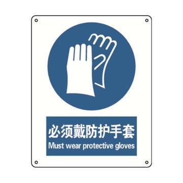 安赛瑞 国标标识 必须戴防护手套,ABS材质,250×315mm