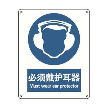 安赛瑞 国标标识 必须戴护耳器,不干胶材质,250×315mm,30907