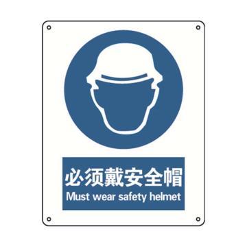 必须戴安全帽,铝板材质