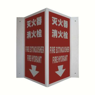 V型标识(灭火器 消火栓)- 自发光板材,400mm高×200mm宽,39007