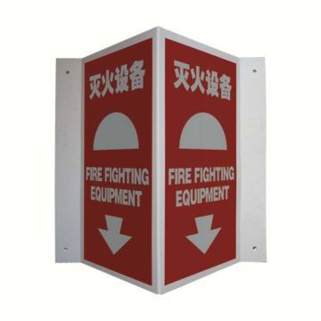 V型标识(灭火设备)- 自发光板材,400mm高×200mm宽,39006
