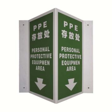 V型标识(PPE存放处)- ABS工程塑料,400mm高×200mm宽,39026