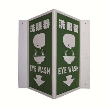 V型标识  急救/洗眼标识(洗眼器)ABS板,单面150×300mm,中英文  20457
