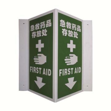 V型标识  急救/洗眼标识(急救药品存放处)ABS板,单面150×300mm,中英文  20456