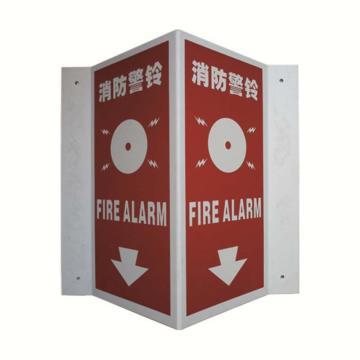 V型标识(消防警铃)  ABS板,单面150×300mm,中英文  20191